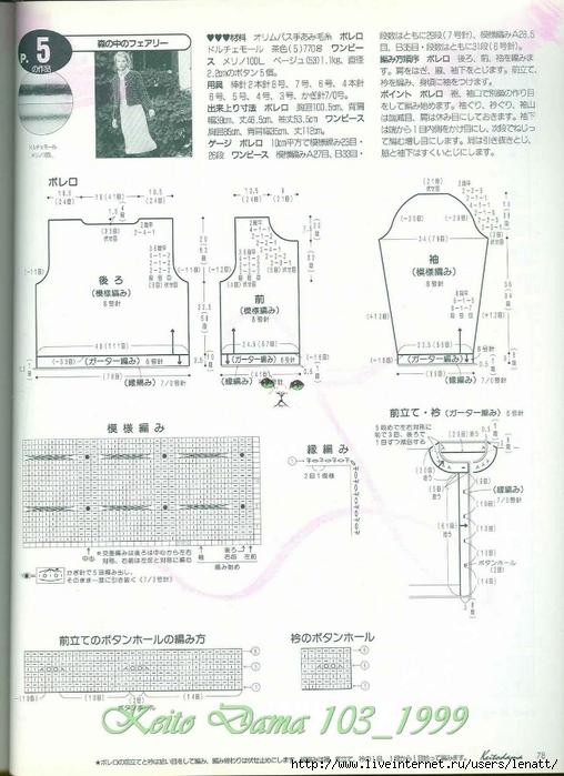 Keito Dama 103_1999 053 (508x700, 243Kb)