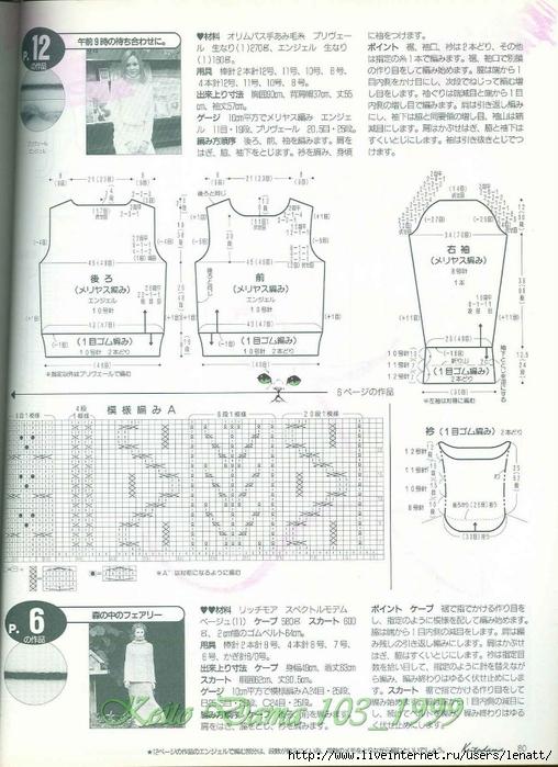 Keito Dama 103_1999 055 (508x700, 272Kb)