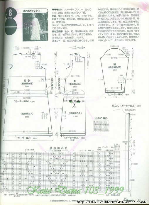 Keito Dama 103_1999 057 (508x700, 252Kb)