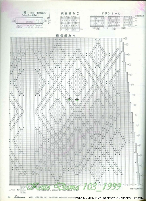 Keito Dama 103_1999 058 (508x700, 307Kb)