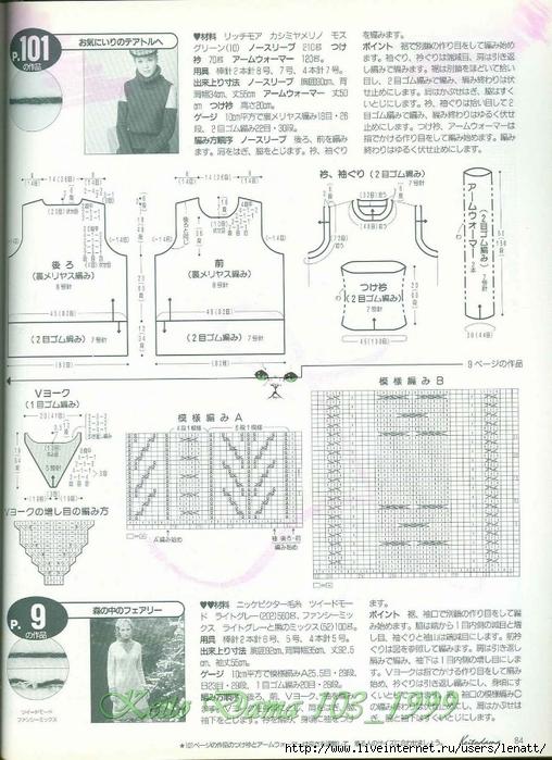Keito Dama 103_1999 059 (508x700, 286Kb)
