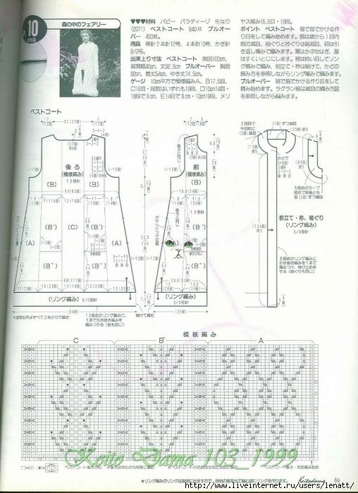 Keito Dama 103_1999 061 (508x700, 266Kb)
