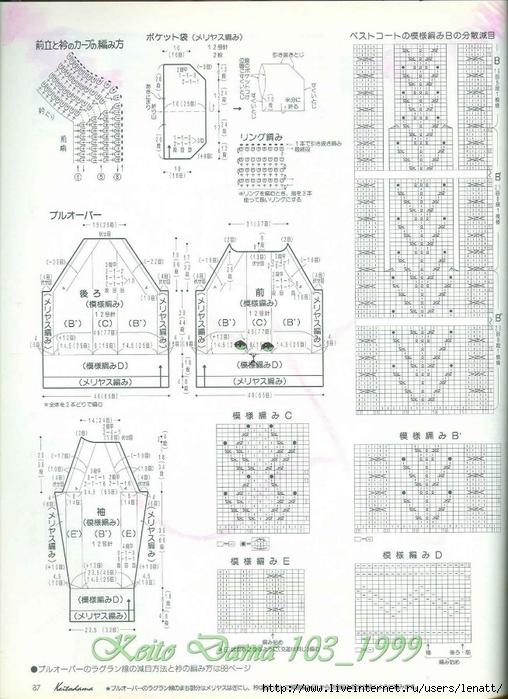 Keito Dama 103_1999 062 (508x700, 273Kb)