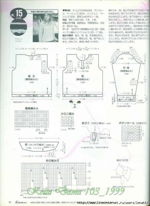 Keito Dama 103_1999 064 (508x700, 241Kb)