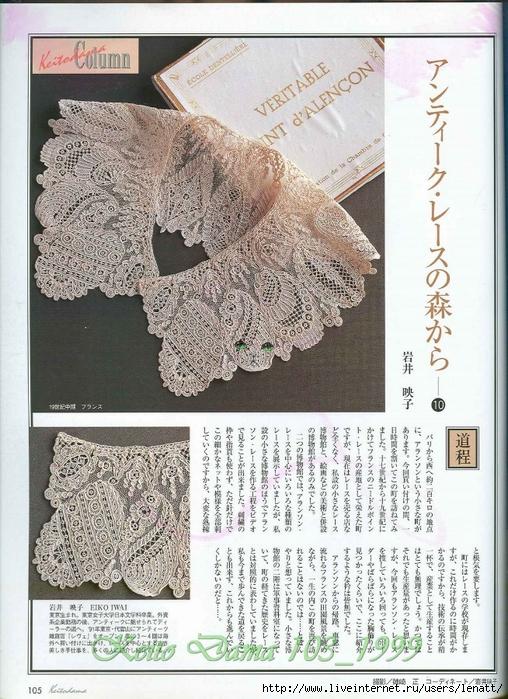 Keito Dama 103_1999 080 (508x700, 338Kb)