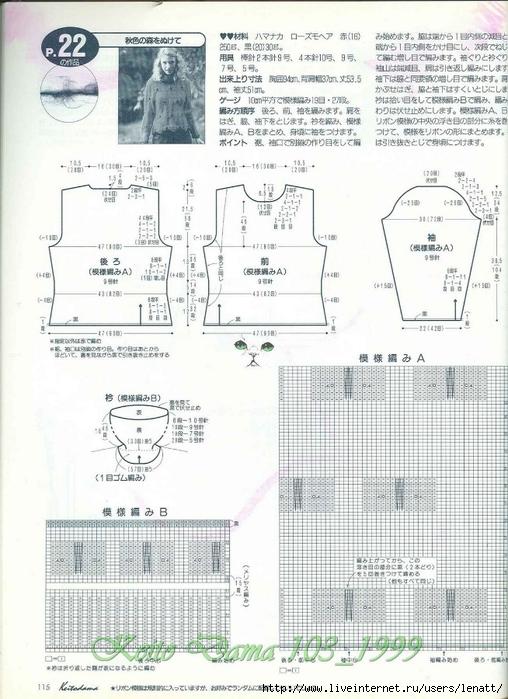 Keito Dama 103_1999 087 (508x700, 270Kb)