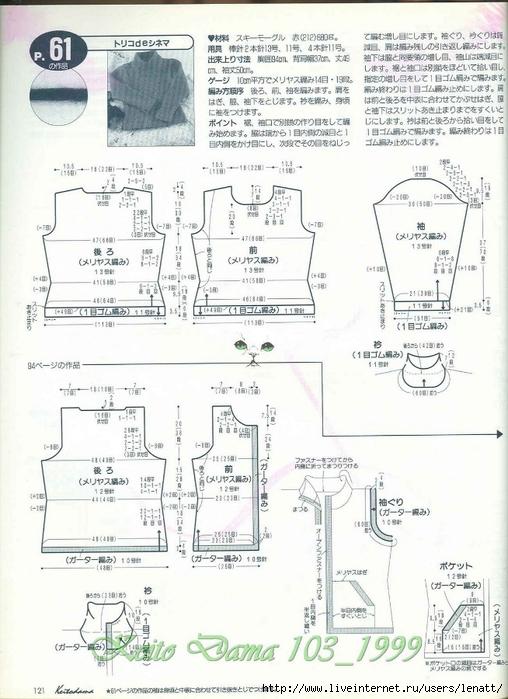 Keito Dama 103_1999 093 (508x700, 256Kb)