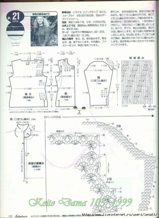 Keito Dama 103_1999 095 (508x700, 264Kb)