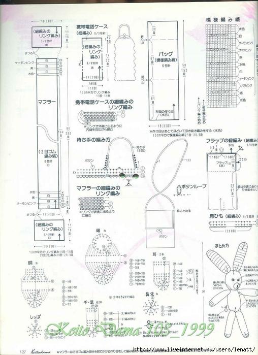 Keito Dama 103_1999 099 (508x700, 251Kb)