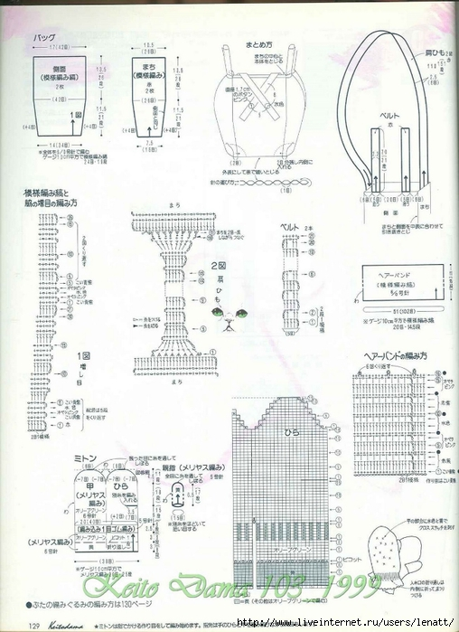 Keito Dama 103_1999 101 (508x700, 250Kb)