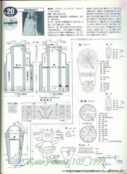 Keito Dama 103_1999 102 (508x700, 290Kb)