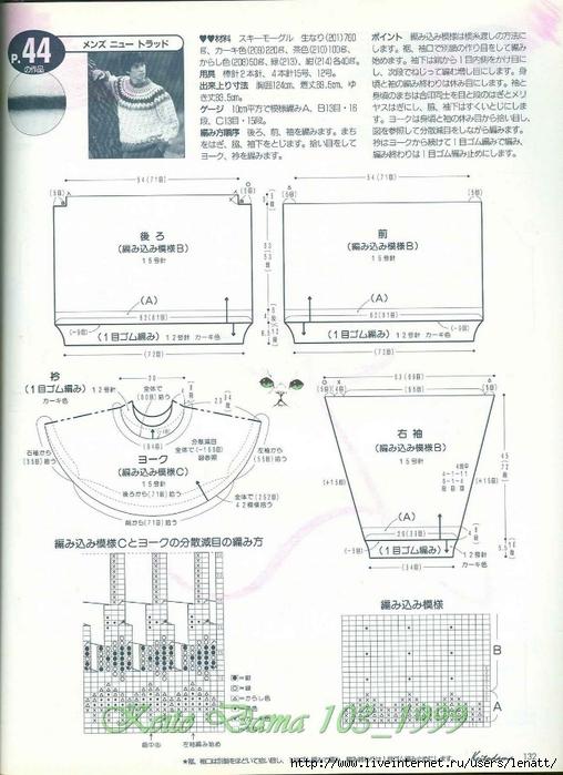Keito Dama 103_1999 104 (508x700, 243Kb)