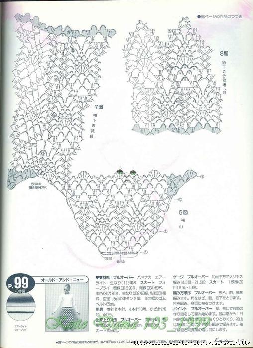 Keito Dama 103_1999 114 (508x700, 273Kb)