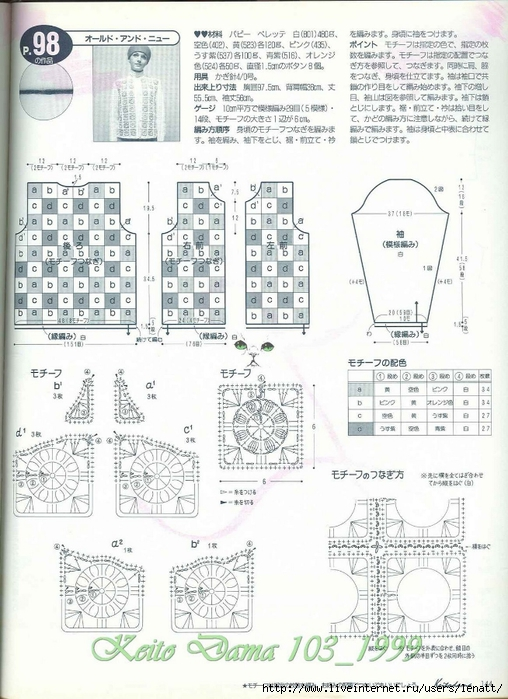 Keito Dama 103_1999 116 (508x700, 274Kb)
