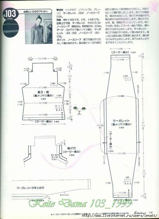 Keito Dama 103_1999 120 (508x700, 210Kb)