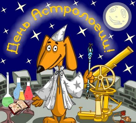 http://img0.liveinternet.ru/images/attach/c/7/98/737/98737794_den_astrologii.jpg
