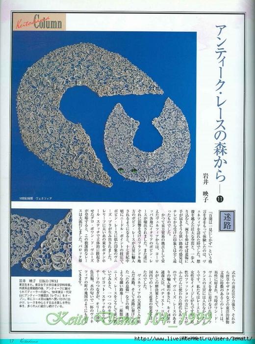 Keito Dama 104_1999 016 (520x700, 339Kb)