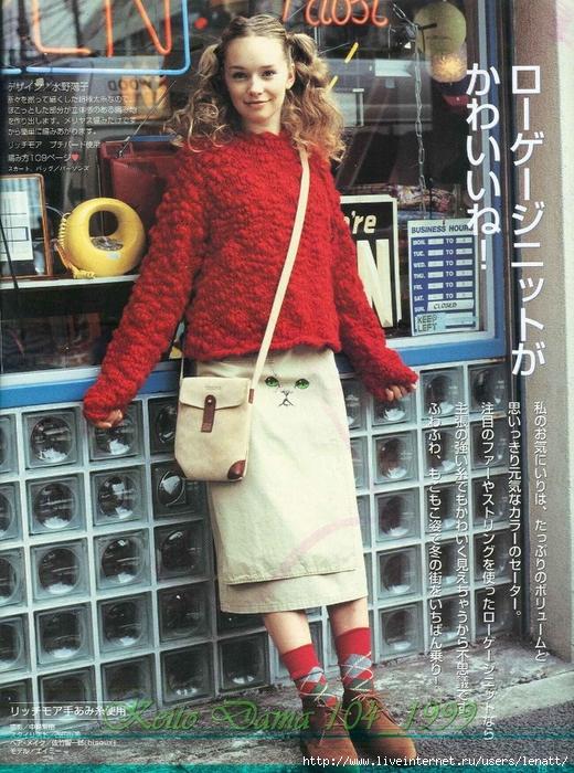 Keito Dama 104_1999 017 (520x700, 384Kb)