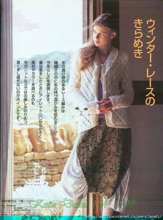 Keito Dama 104_1999 021 (520x700, 322Kb)