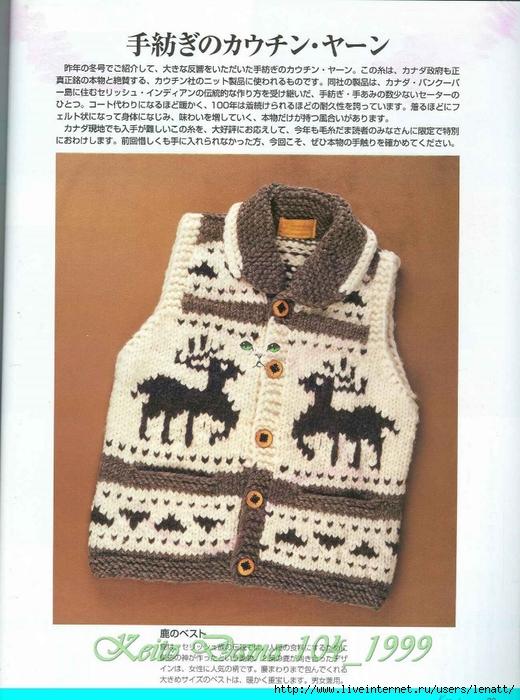 Keito Dama 104_1999 027 (520x700, 302Kb)