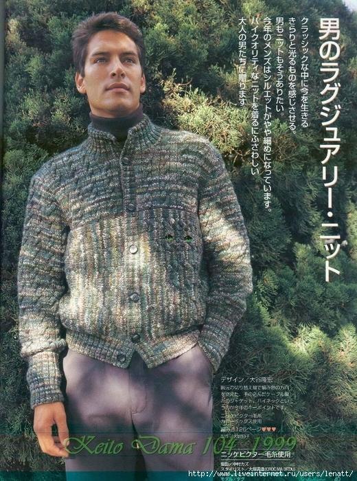 Keito Dama 104_1999 039 (520x700, 413Kb)