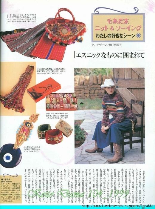 Keito Dama 104_1999 046 (520x700, 326Kb)