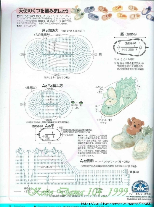 Keito Dama 104_1999 053 (520x700, 291Kb)