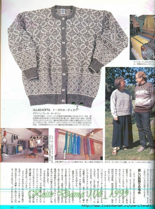 Keito Dama 104_1999 061 (520x700, 367Kb)