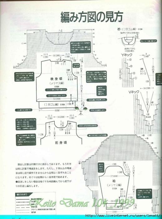 Keito Dama 104_1999 066 (520x700, 255Kb)