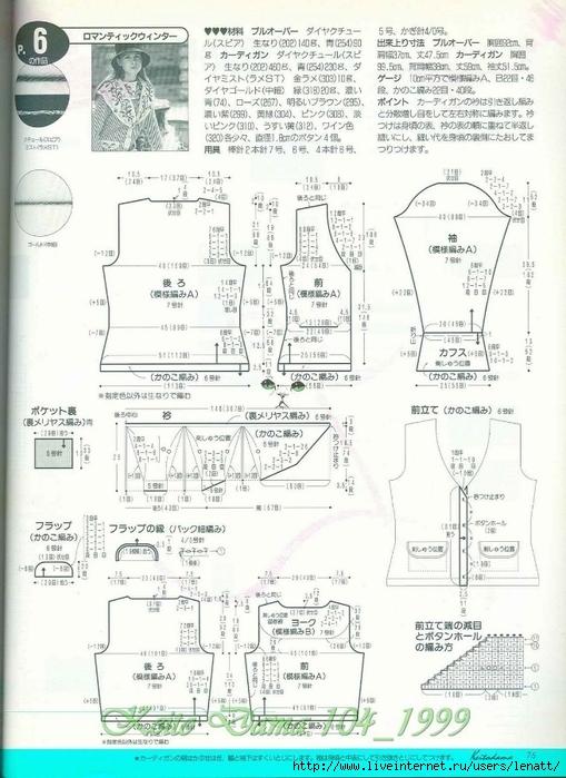 Keito Dama 104_1999 067 (509x700, 266Kb)