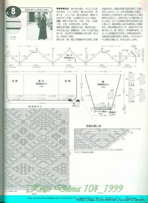 Keito Dama 104_1999 071 (509x700, 271Kb)