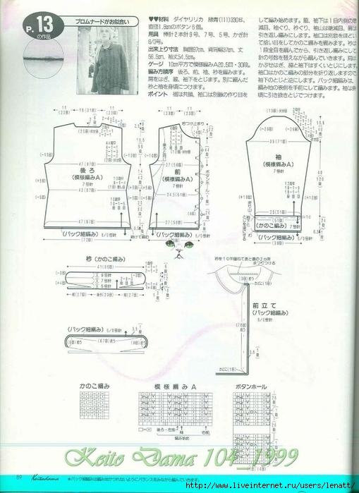 Keito Dama 104_1999 080 (509x700, 237Kb)