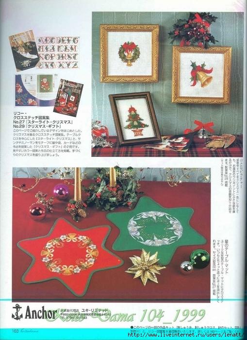 Keito Dama 104_1999 093 (509x700, 321Kb)