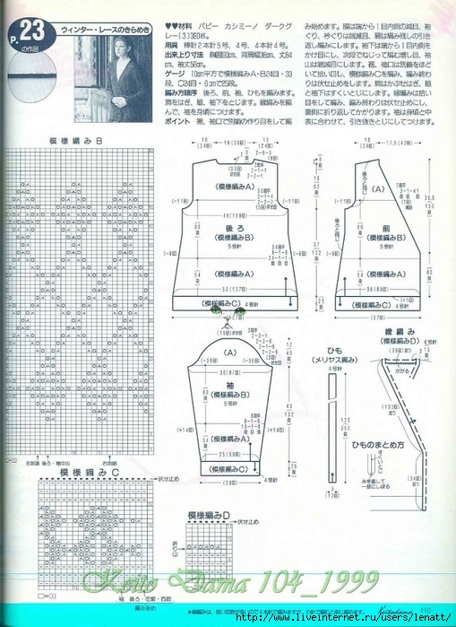 Keito Dama 104_1999 097 (509x700, 297Kb)