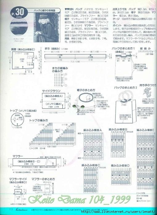 Keito Dama 104_1999 100 (509x700, 281Kb)