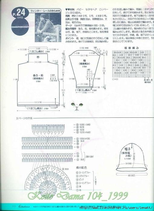 Keito Dama 104_1999 102 (509x700, 254Kb)