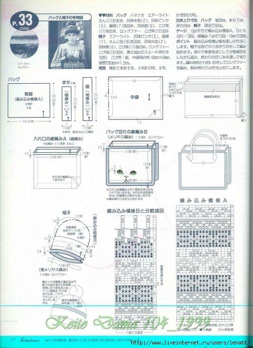 Keito Dama 104_1999 104 (509x700, 284Kb)