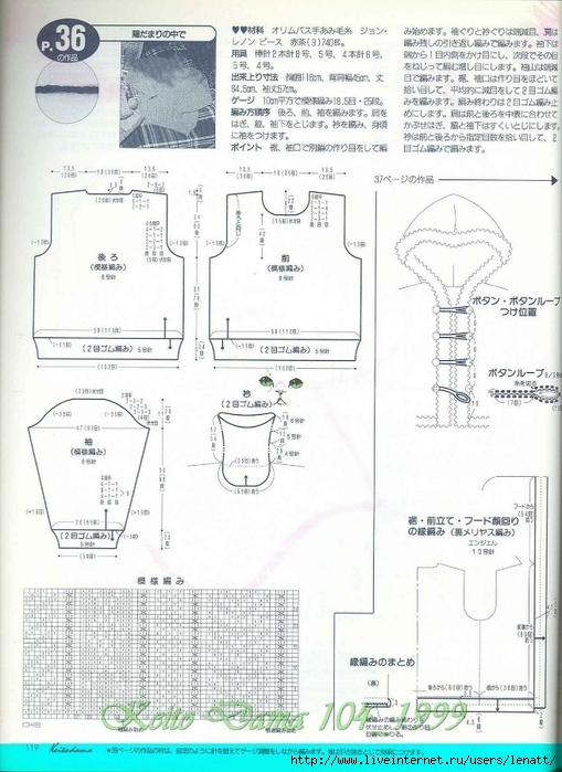 Keito Dama 104_1999 106 (509x700, 261Kb)