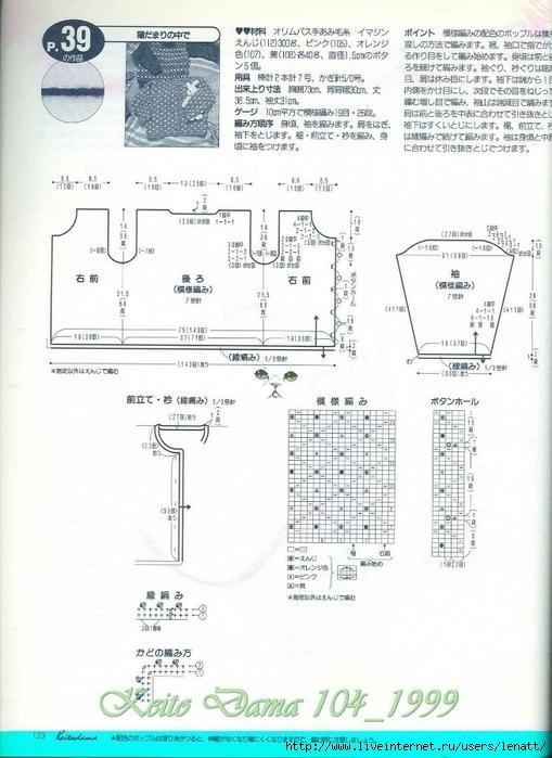 Keito Dama 104_1999 110 (509x700, 236Kb)