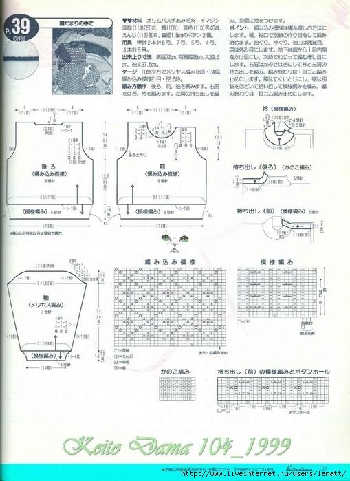 Keito Dama 104_1999 111 (509x700, 251Kb)