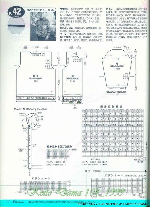Keito Dama 104_1999 114 (509x700, 270Kb)
