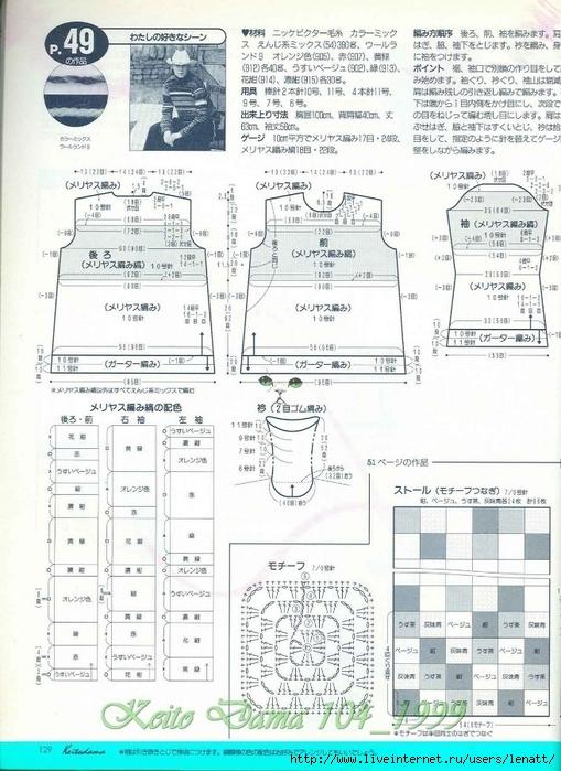 Keito Dama 104_1999 116 (509x700, 293Kb)