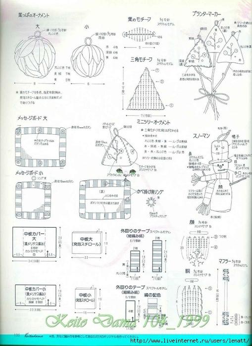 Keito Dama 104_1999 122 (509x700, 259Kb)