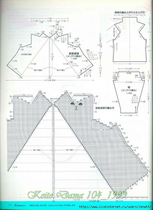 Keito Dama 104_1999 124 (509x700, 239Kb)