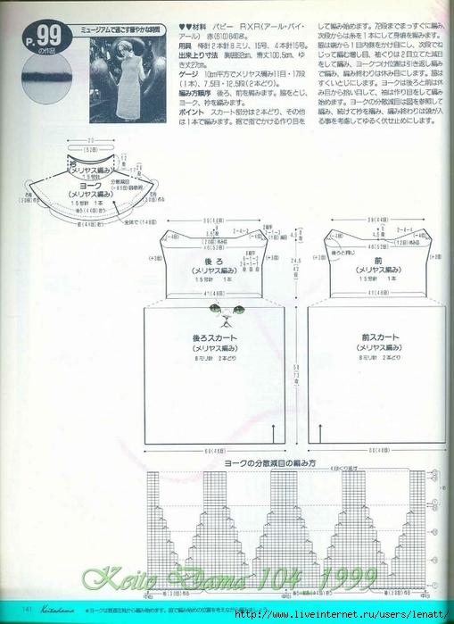 Keito Dama 104_1999 128 (509x700, 228Kb)