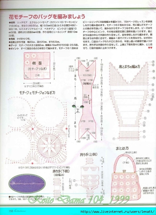 Keito Dama 104_1999 134 (509x700, 277Kb)
