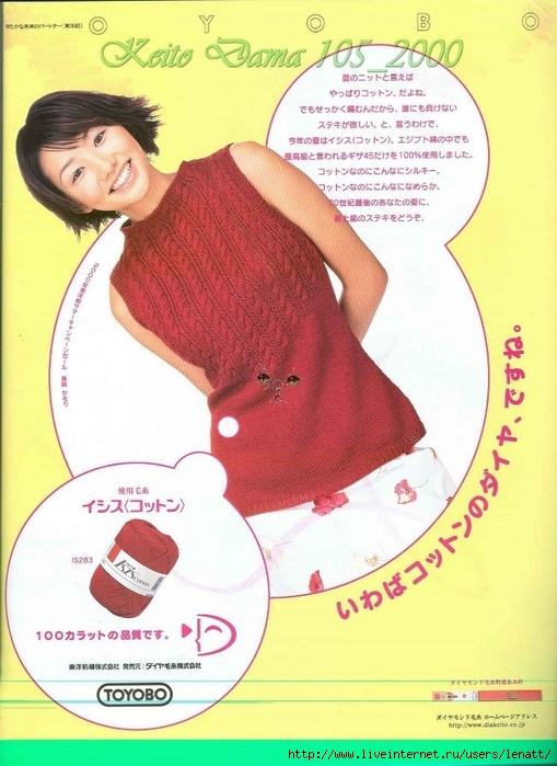 Keito Dama 105_2000 013 (509x700, 257Kb)