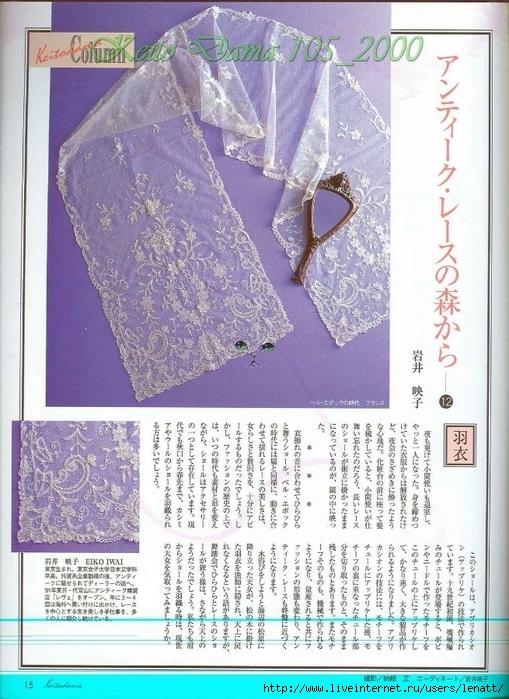 Keito Dama 105_2000 014 (509x700, 320Kb)