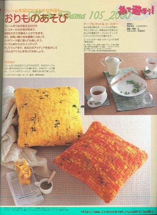 Keito Dama 105_2000 025 (509x700, 343Kb)