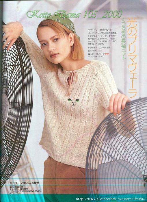 Keito Dama 105_2000 045 (509x700, 337Kb)